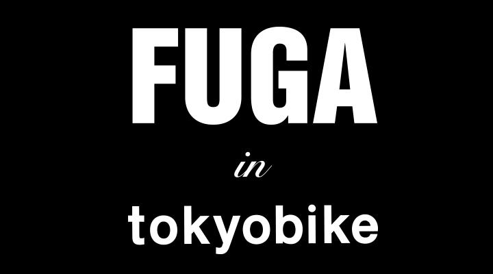 FUGA in tokyobike